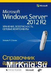 Microsoft Windows Server 2012 R2: хранение, безопасность, сетевые компонент ...