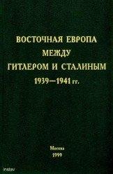 Восточная Европа между Гитлером и Сталиным. 1939–1941 гг.
