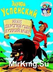 Иван царский сын и серый волк.