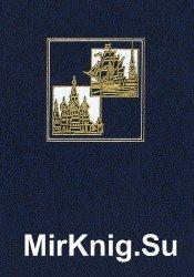Российские столицы. Москва и Санкт-Петербург