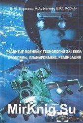 Развитие военных технологий XXI века: проблемы планирование, реализация