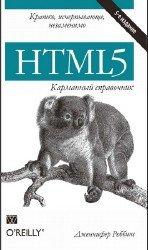 HTML5. Карманный справочник, 5-е издание