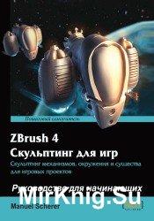ZBrush 4 Скульптинг для игр: Руководство для начинающих