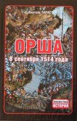 Орша, 8 сентября 1514 года