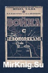 Война с белополяками 1920 г.