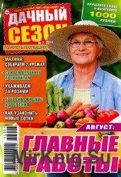 Дачный сезон №8, 2014. Главные работы.