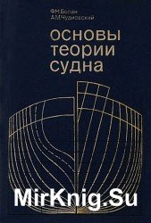 Основы теории судна