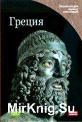 Греция (Энциклопедия мировых цивилизаций)