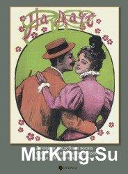 На даче: Дачная и усадебная жизнь в фотографиях и карикатурах конца XIX – н ...