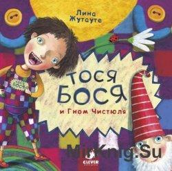 Тося Бося и Гном Чистюля