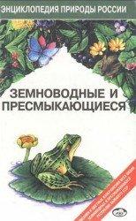 Земноводные и пресмыкающиеся. Энциклопедия природы России
