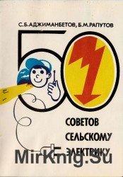 50 советов сельскому электрику