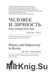 Человек и личность в истории России. Конец XIX - XX век