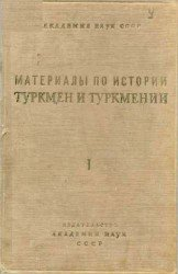 Материалы по истории туркмен и Туркмении. Том I-II