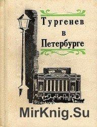 Тургенев в Петербурге