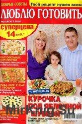 Люблю готовить №8, 2014. Россия