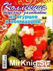 Золотой сборник рецептов. Спецвыпуск №6, 2014. Коллекция вкусных заготовок  ...