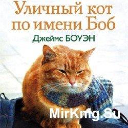 Уличный кот по имени Боб (аудиокнига)