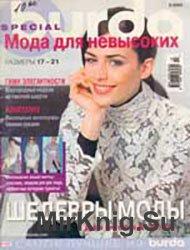 Burda special: мода для невысоких №2(E737), 2003
