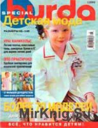 Burda special: детская мода №1(E707), 2003