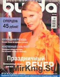 Burda №12, 2003