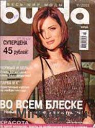 Burda №11, 2003