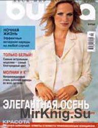 Burda №9, 2003