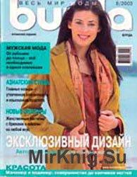 Burda №8, 2003