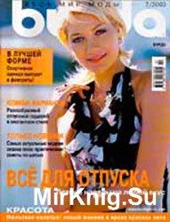 Burda №7, 2003