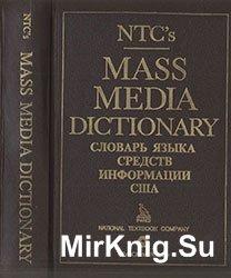 Словарь языка средств массовой информации США