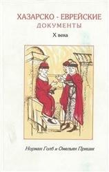 Хазарско-еврейские документы X века