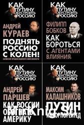 Как Путину обустроить Россию. Сборник (10 книг)