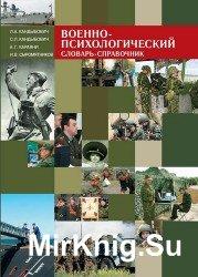 Военно-психологический словарь-справочник