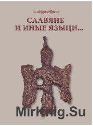 Славяне и иные языци.