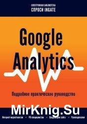 Google Analytics. Подробное практическое руководство
