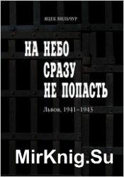 На небо сразу не попасть: Львов, 1941-1943