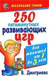 250 пятиминутных развивающих игр для малышей от 1 до 3 лет