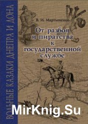 Вольные казаки Днепра и Дона: от разбоя и пиратства к государственной служб ...