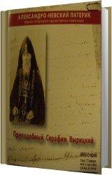 Преподобный Серафим Вырицкий  (Аудиокнига)