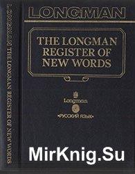 Словарь новых слов английского языка