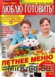 Люблю готовить № 6 2014. Летнее меню