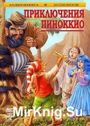Приключения Пиноккио (аудиокнига)