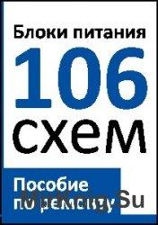 Ma8920 схема включения