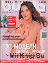 Burda №2, 2003