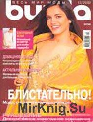 Burda №12, 2002