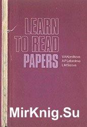 Учитесь читать газеты