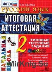 Русский язык. Итоговая аттестация. 2 класс. Типовые тестовые задания.