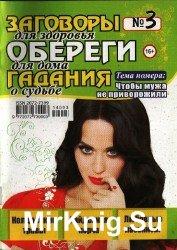 Заговоры обереги, гадания №3, 2014. Что бы мужа не приворожили.