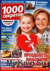 1000 секретов и миллион советов №5, 2014 (Россия)