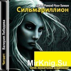Сильмариллион (аудиокнига)